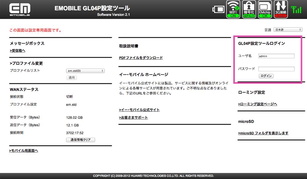 EMOBILE GL04P設定ツール画面_01