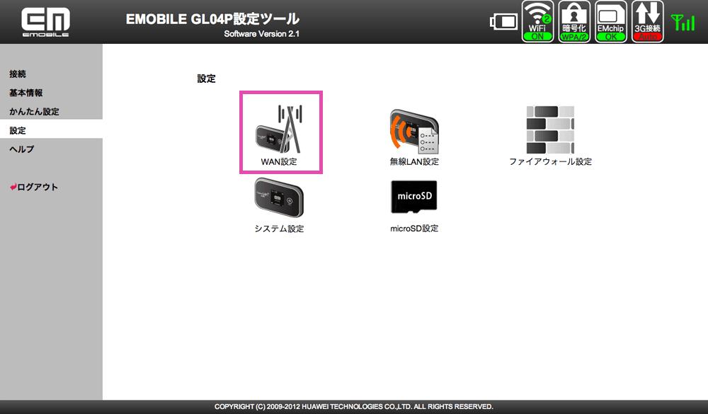 EMOBILE GL04P設定ツール画面_02