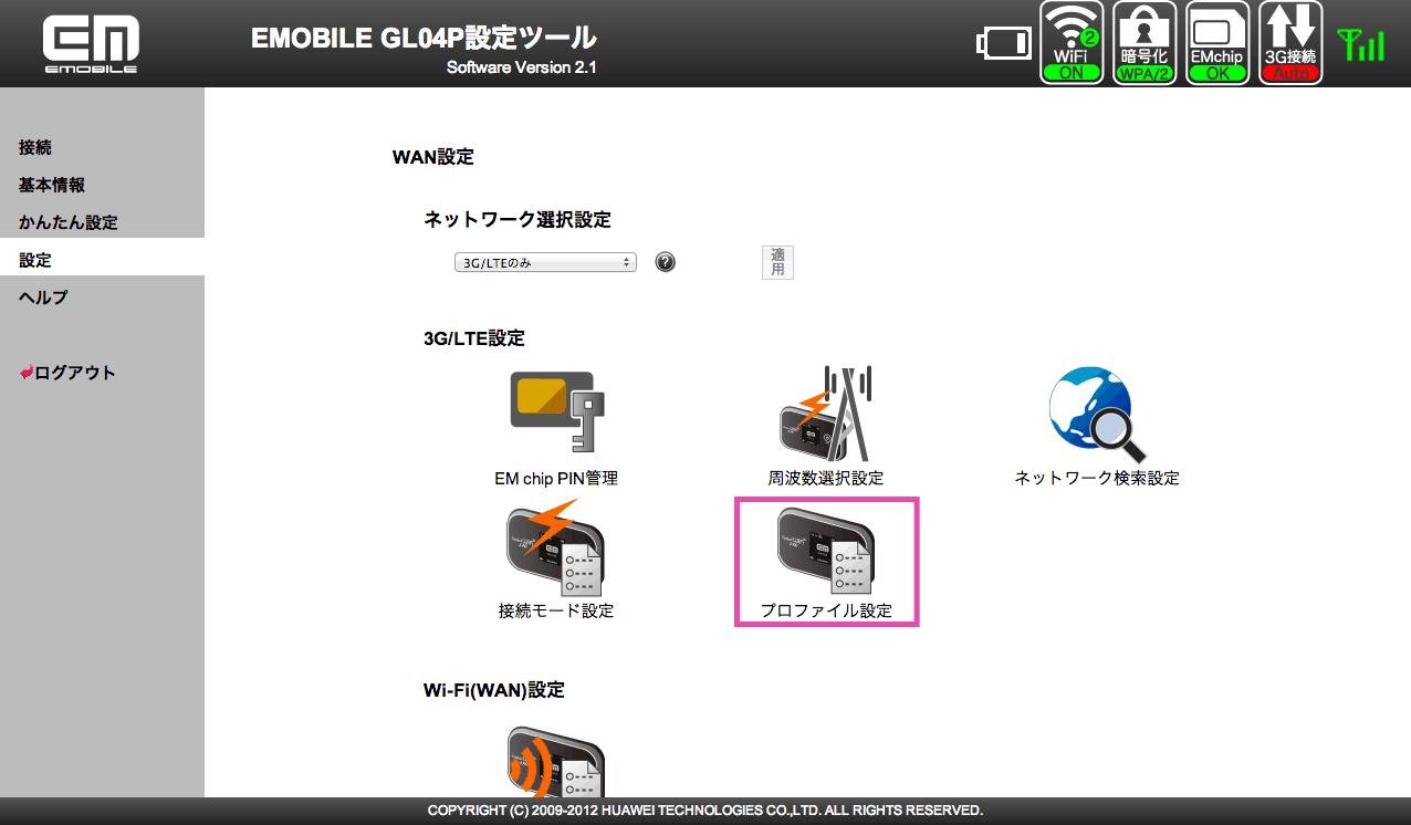 EMOBILE GL04P設定ツール画面_03