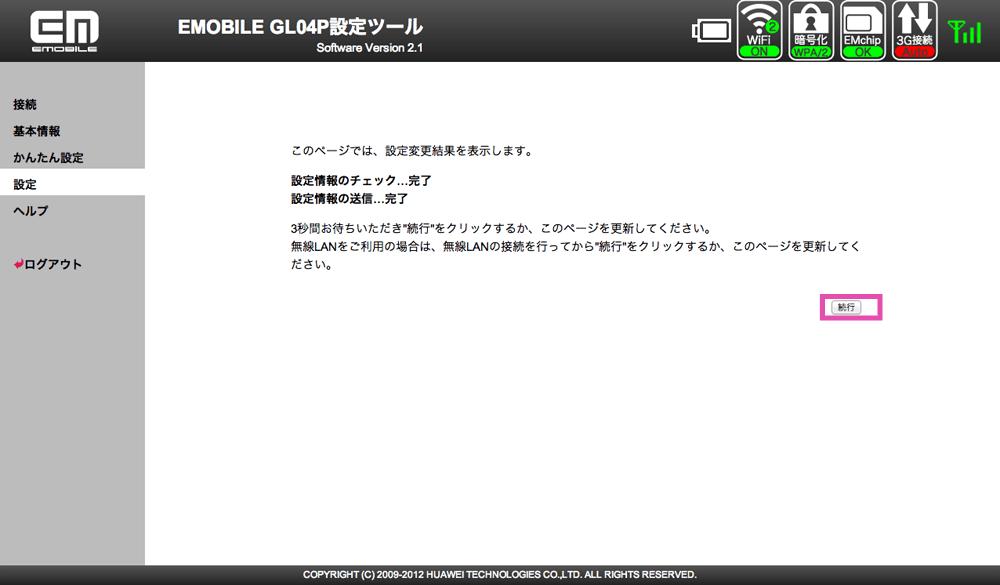 EMOBILE GL04P設定ツール画面_05