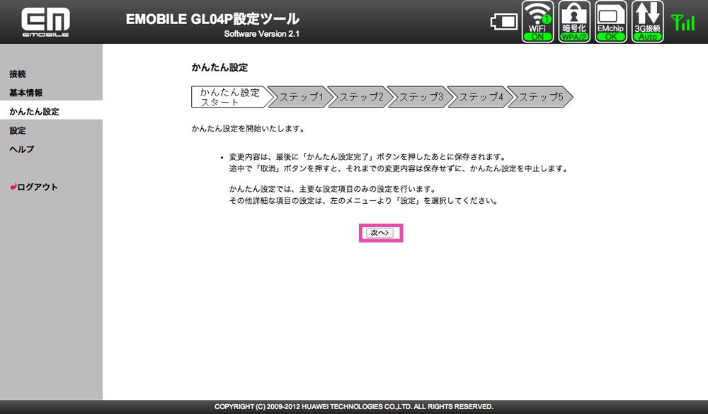 EMOBILE GL04P設定ツール画面_06
