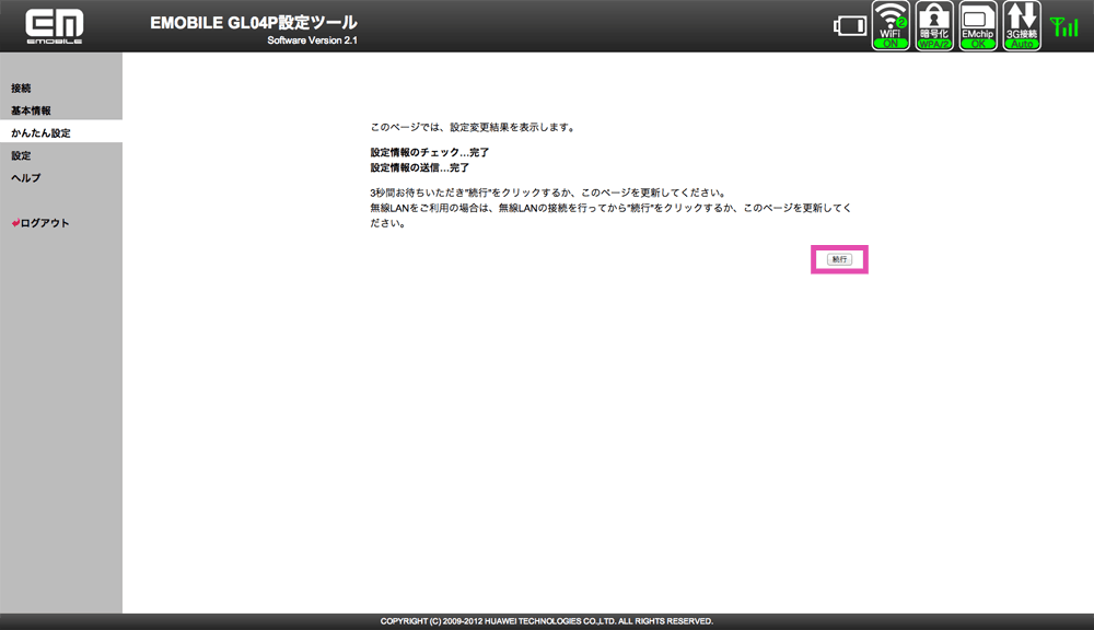 EMOBILE GL04P設定ツール画面_09