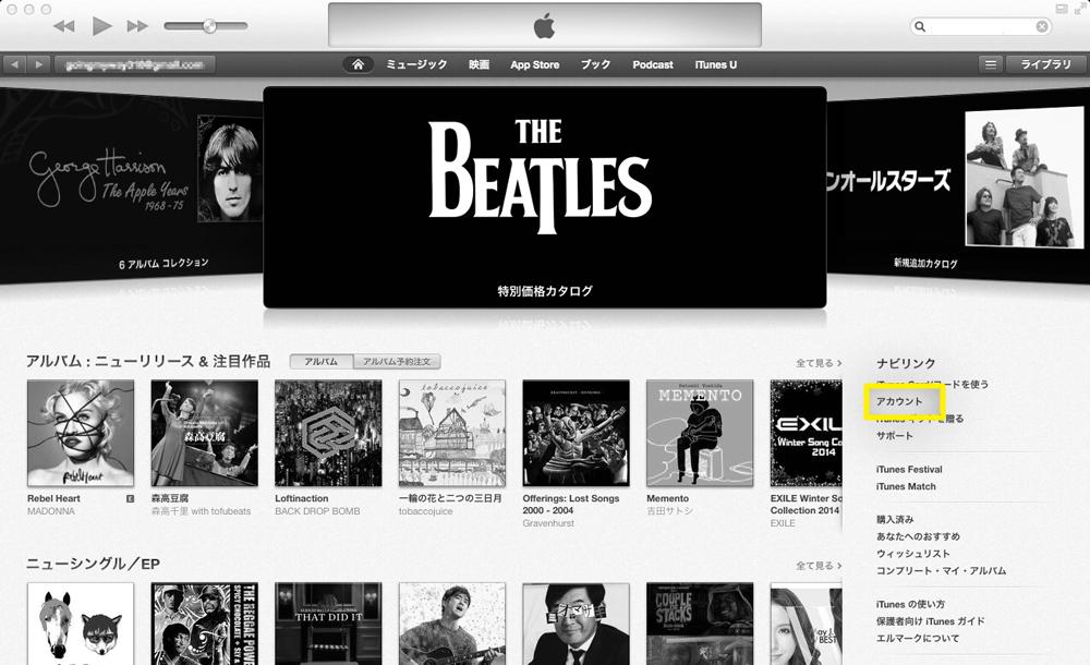 iTunesアカウント取得手順_1