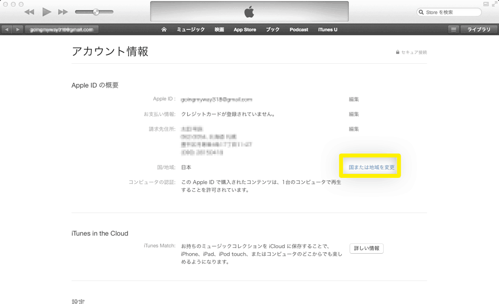 iTunesアカウント取得手順_2