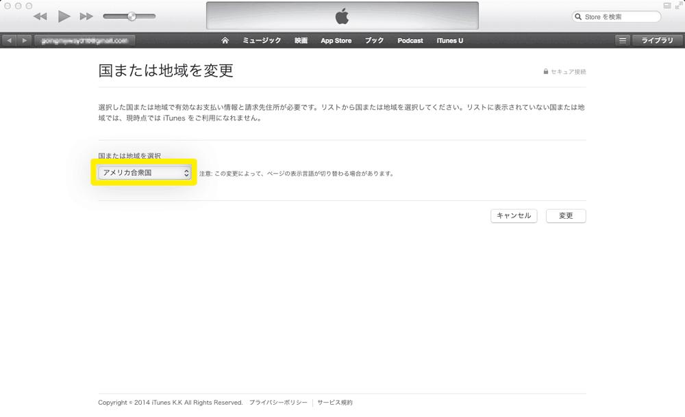 iTunesアカウント取得手順_3