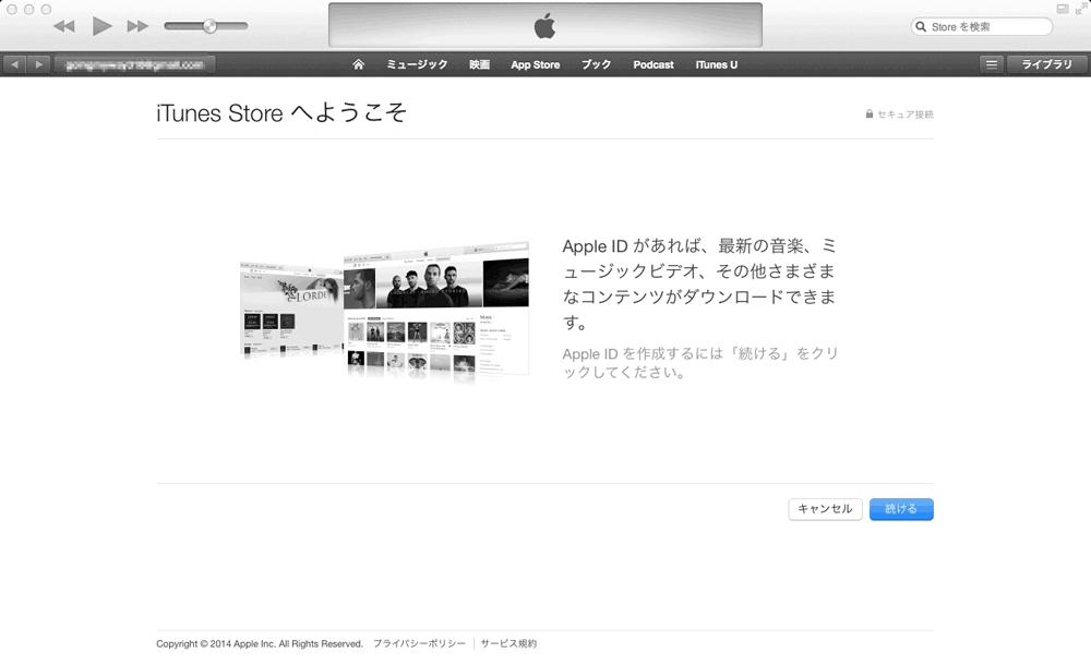 iTunesアカウント取得手順_4