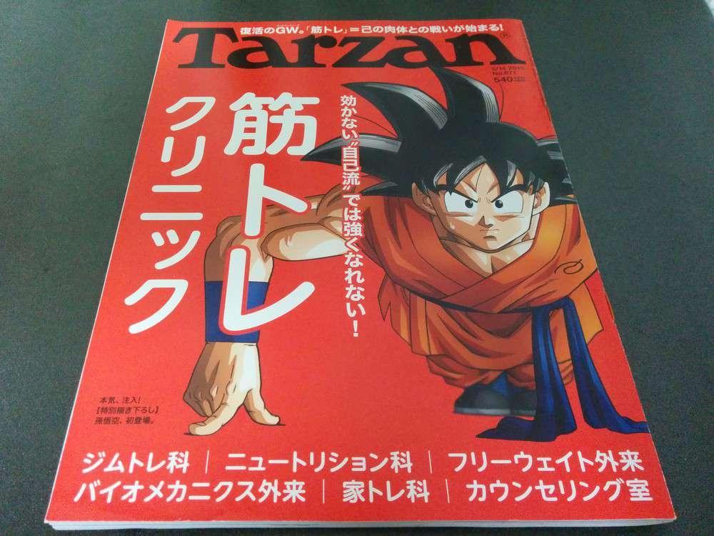 tarazan0514