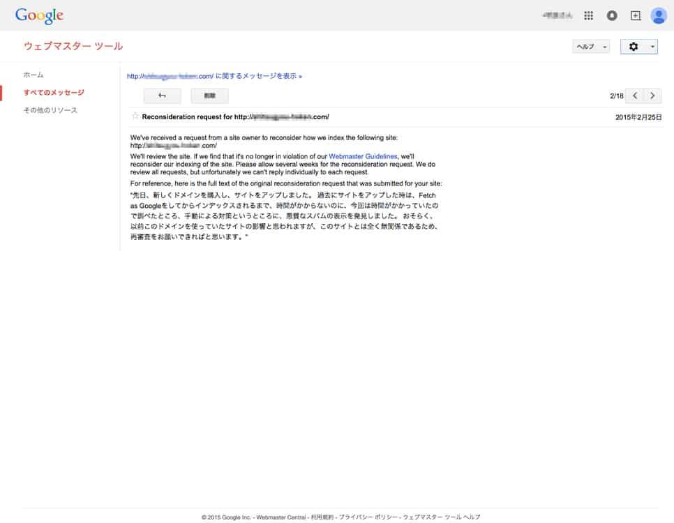 webマスターツール 再審査リクエスト