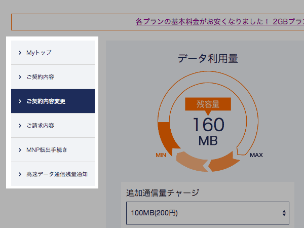 DMM-mobile ご契約内容変更