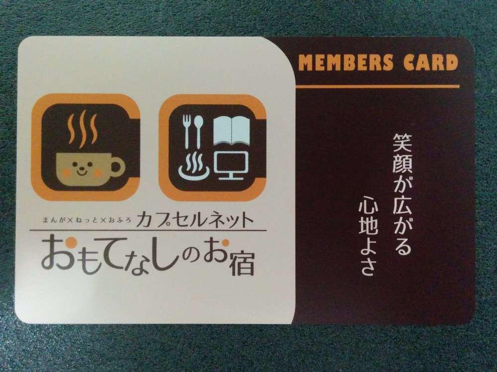 おもてなしのお宿 メンバーズカード