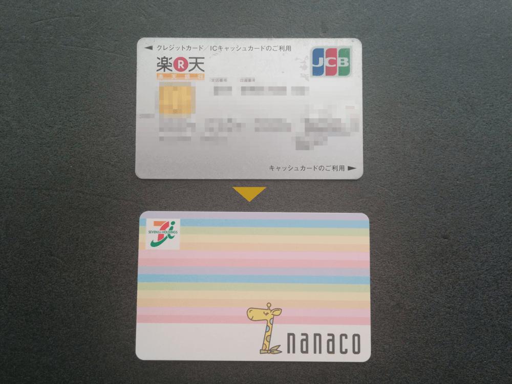 クレジットカードでnanacoにチャージ