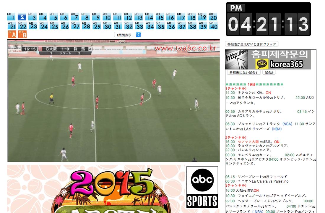 Livescore-TV_02