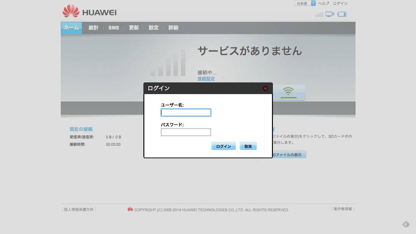 HUAWEI E5377 Mobile WiFi 管理画面 (1)