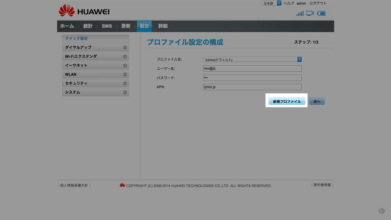 HUAWEI E5377 Mobile WiFi 管理画面(2)