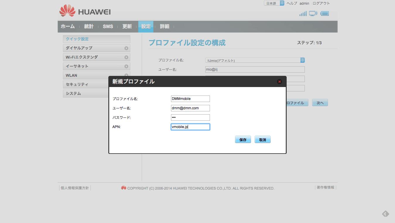 HUAWEI E5377 Mobile WiFi 管理画面(3)