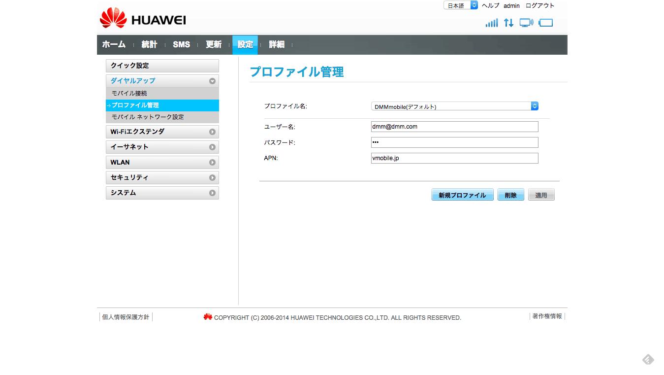 HUAWEI E5377 Mobile WiFi 管理画面(4)
