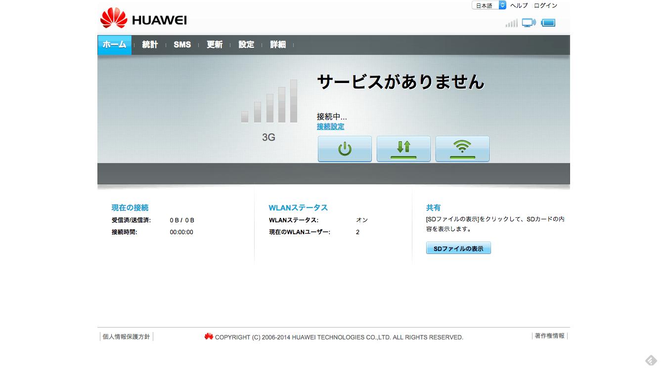 HUAWEI E5377 Mobile WiFi 管理画面
