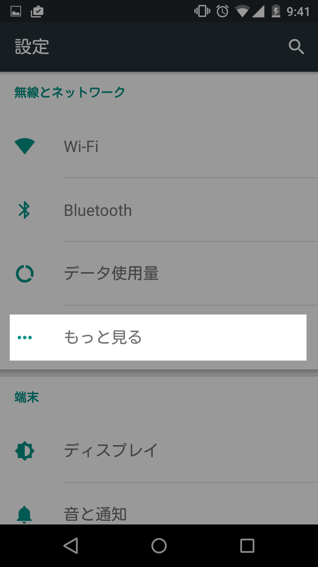 楽天モバイルの設定_02