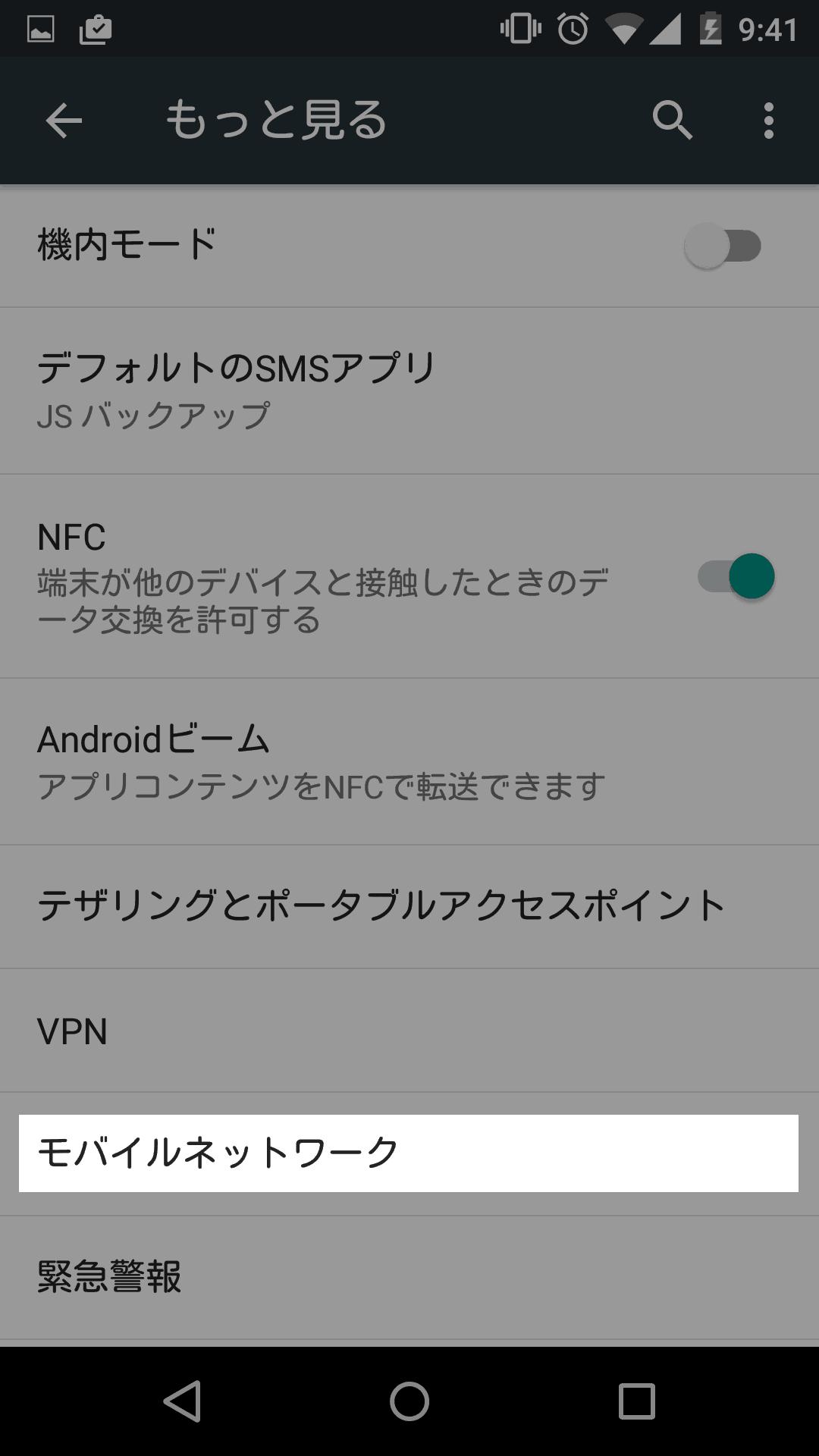 楽天モバイルの設定_03