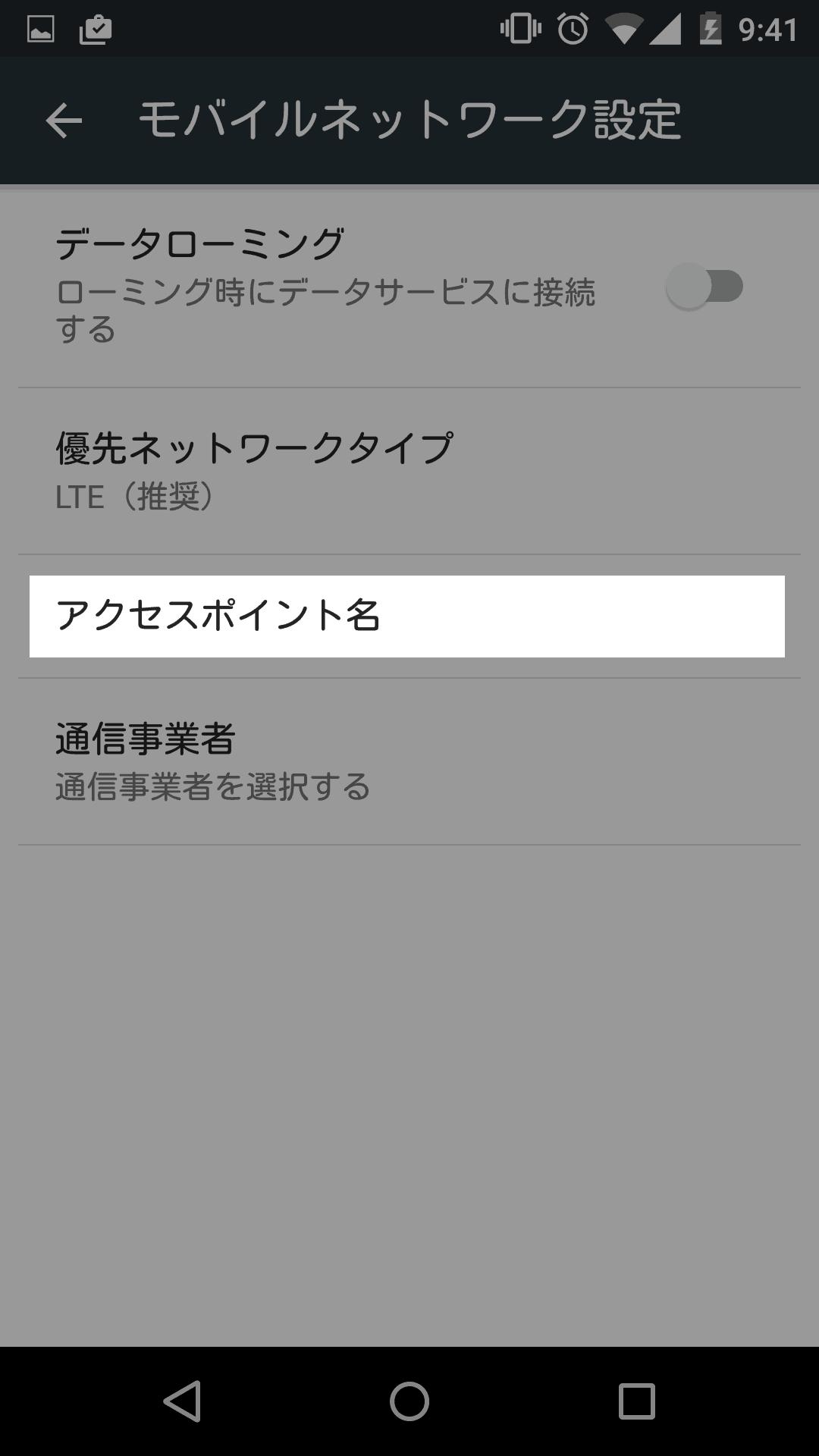 楽天モバイルの設定_04