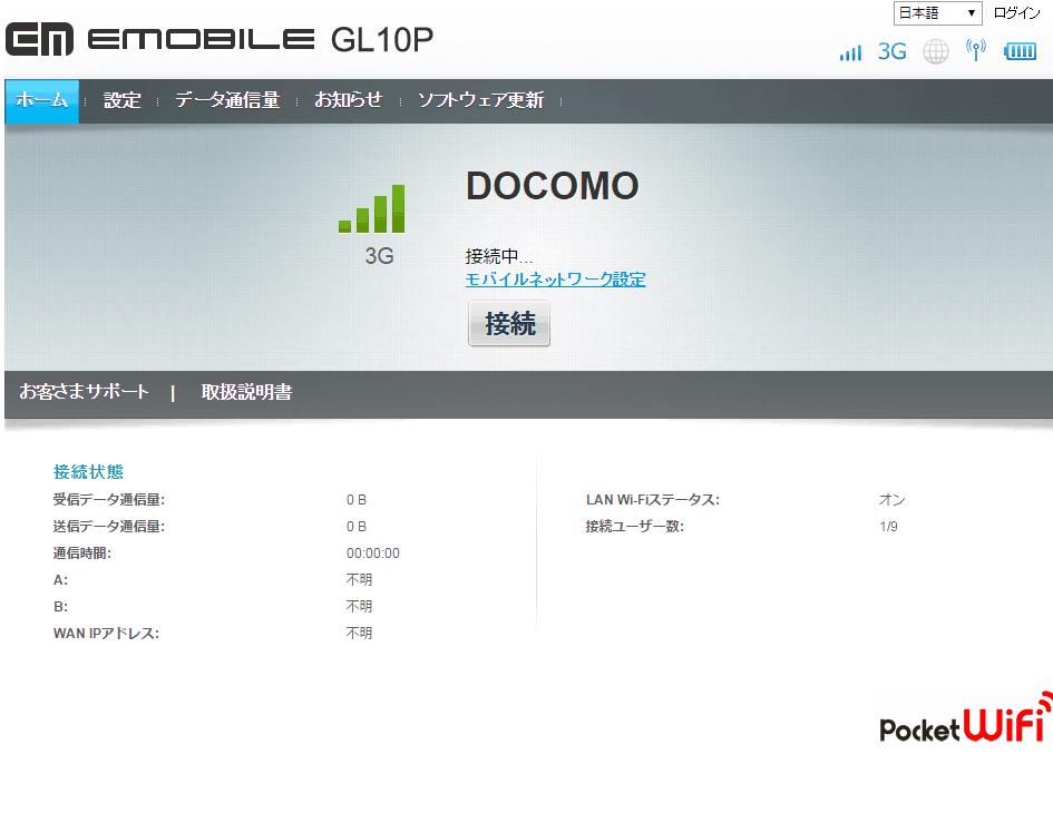 EMOBILE GL10P WEB UI1