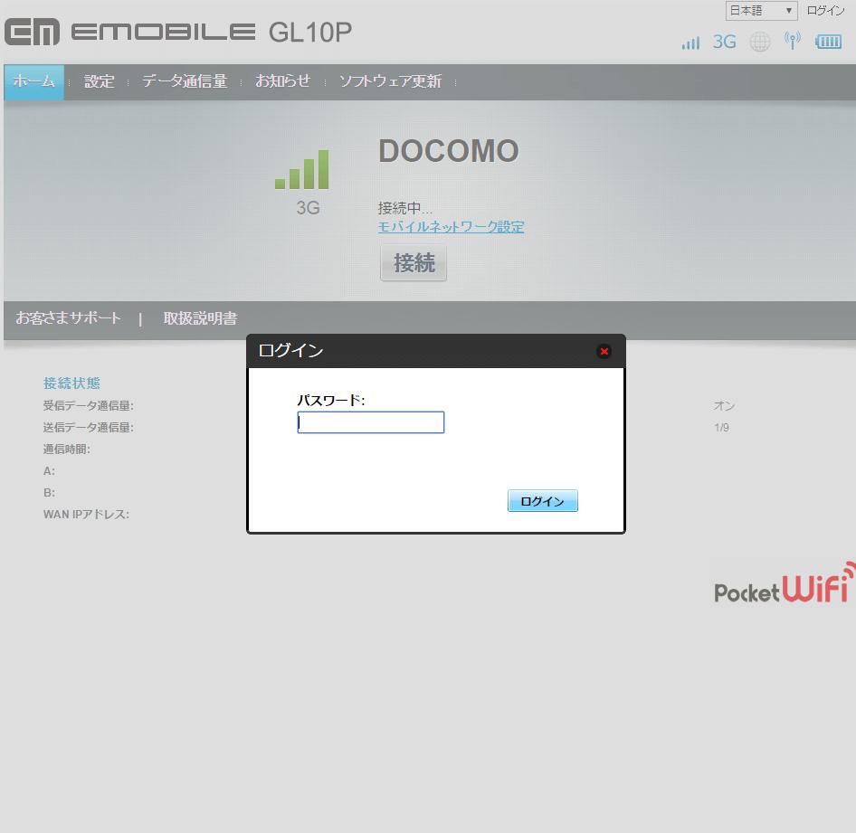 EMOBILE GL10P WEB UI2