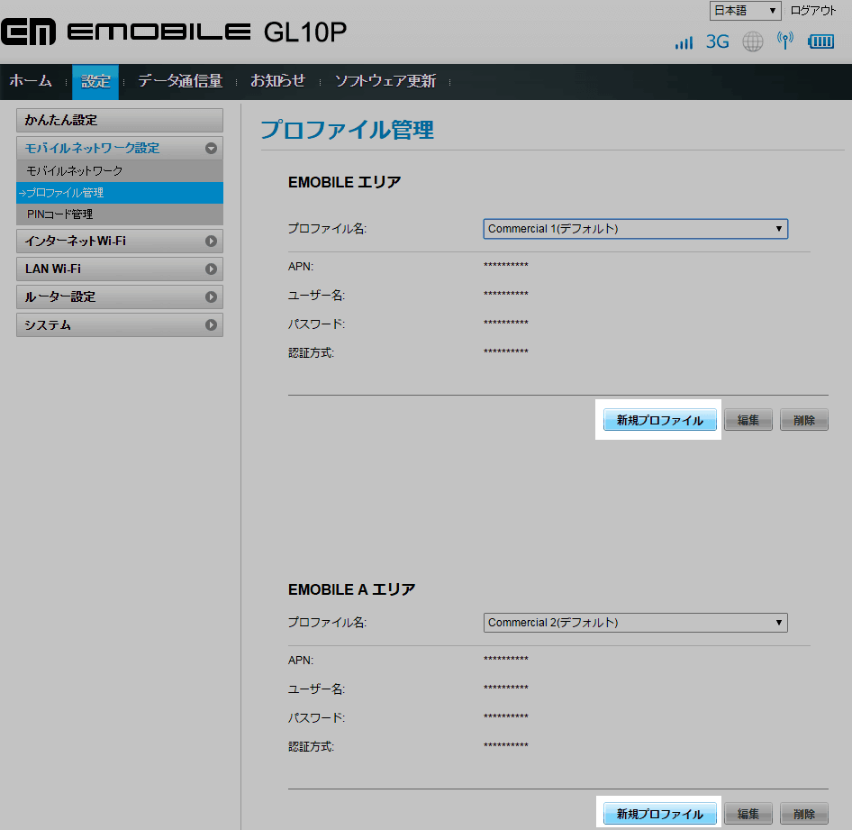EMOBILE GL10P WEB UI4