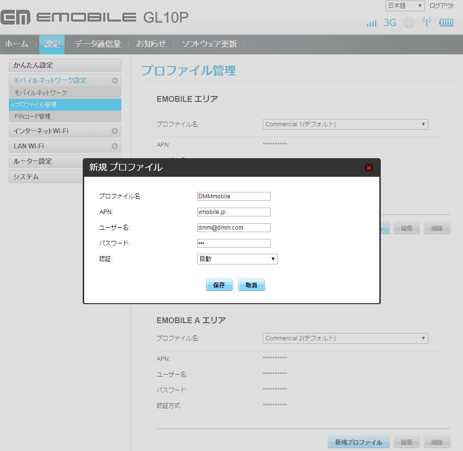 EMOBILE GL10P WEB UI5