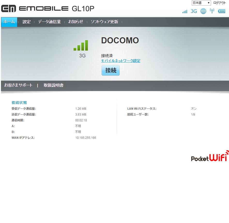 EMOBILE GL10P WEB UI7