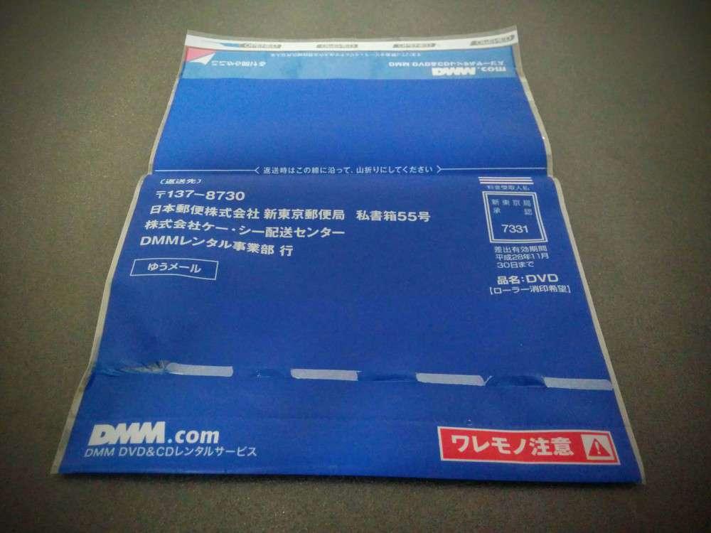 DMMレンタル返却用封筒