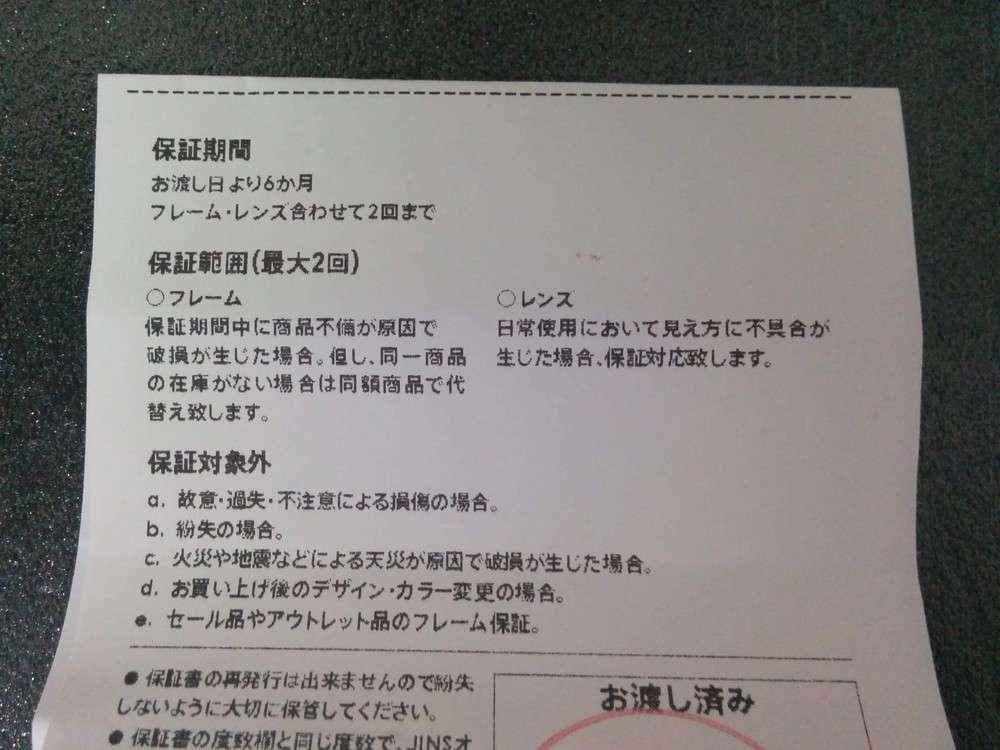 JINS 保証書