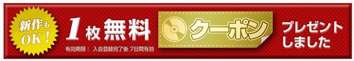 GEO_coupon