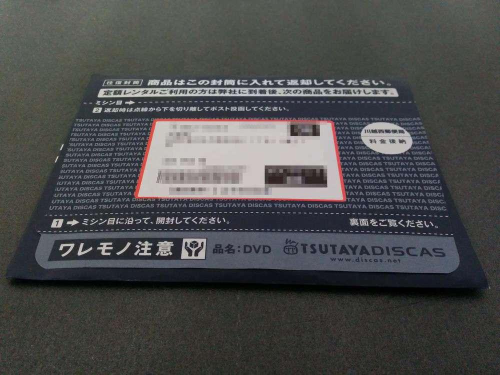 TSUTAYA _DISCASレンタル