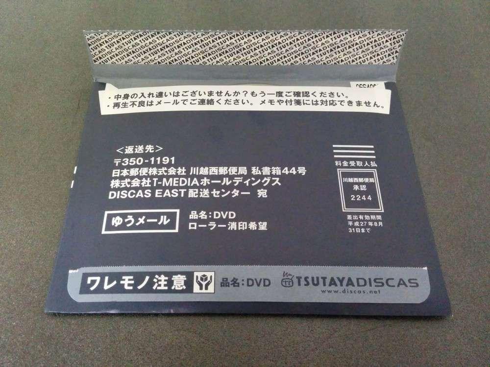 TSUTAYA _DISCAS返却用封筒