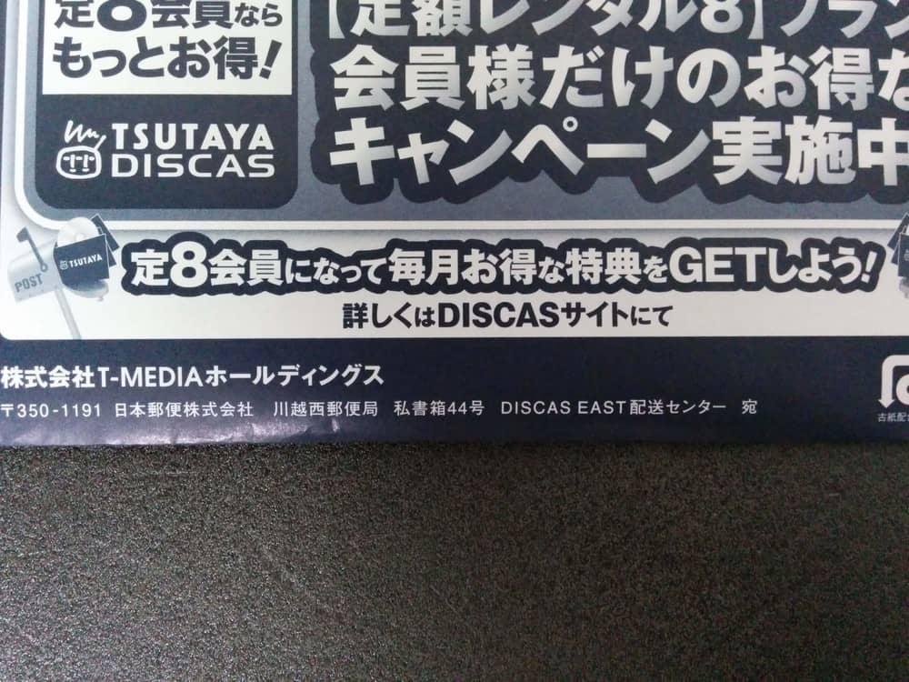 TSUTAYA _DISCAS 配送センター