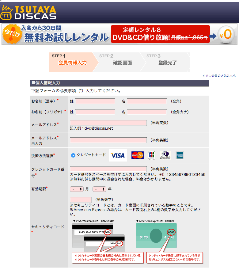 TSUTAYA _DISCAS会員情報入力