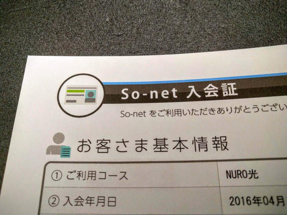 NUROhikari00002