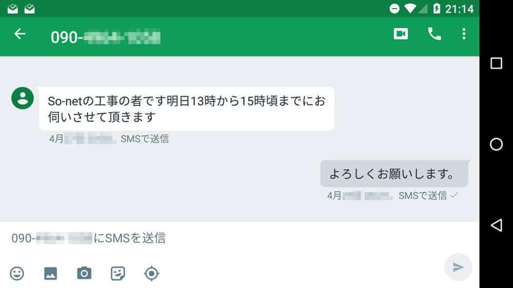 So-net_sms