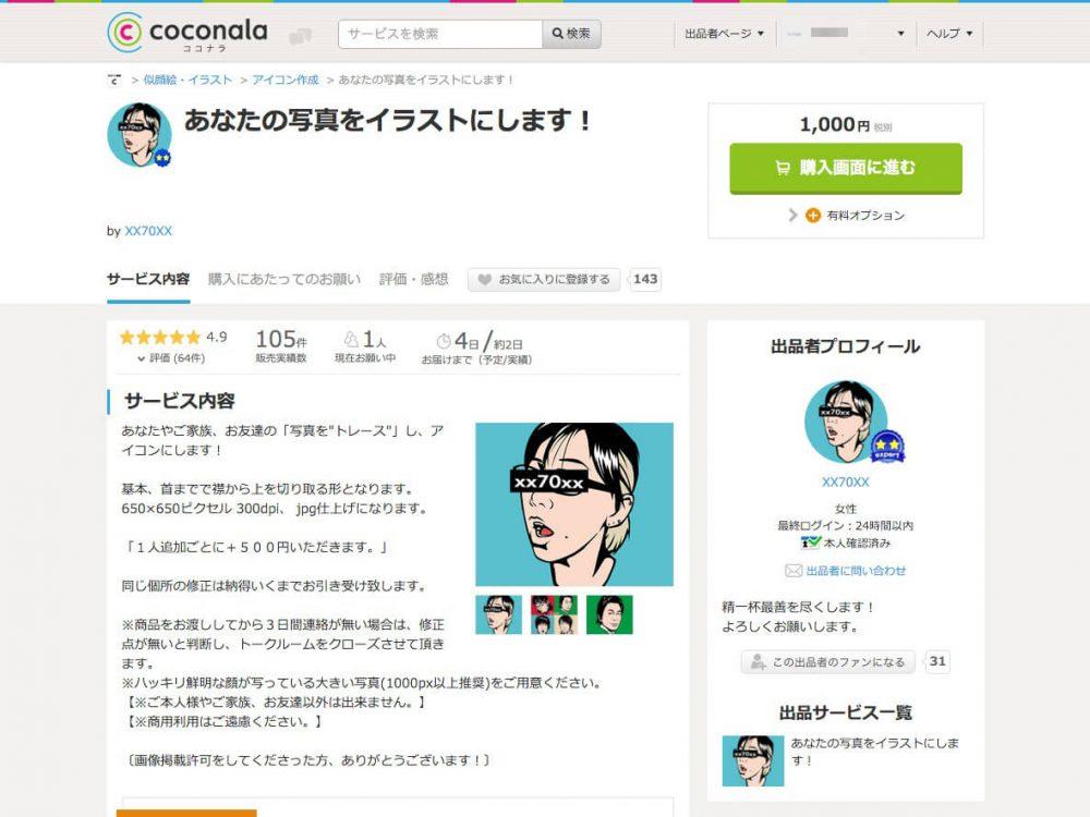 coconala00009