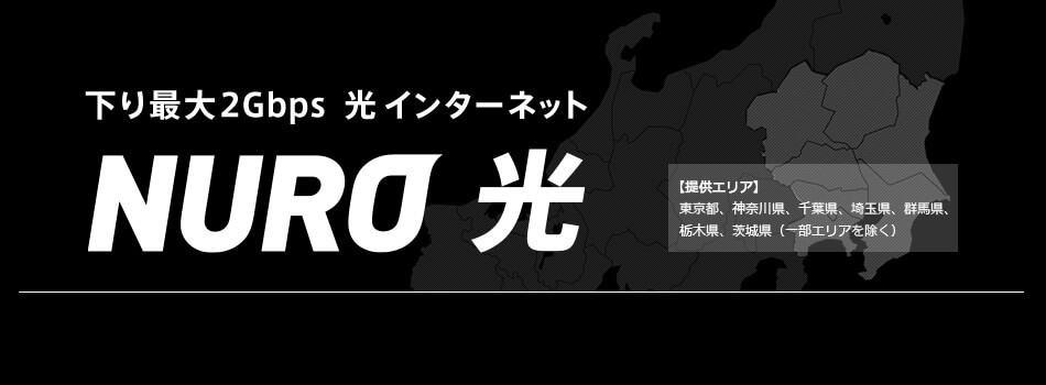 nuro_hikari00016