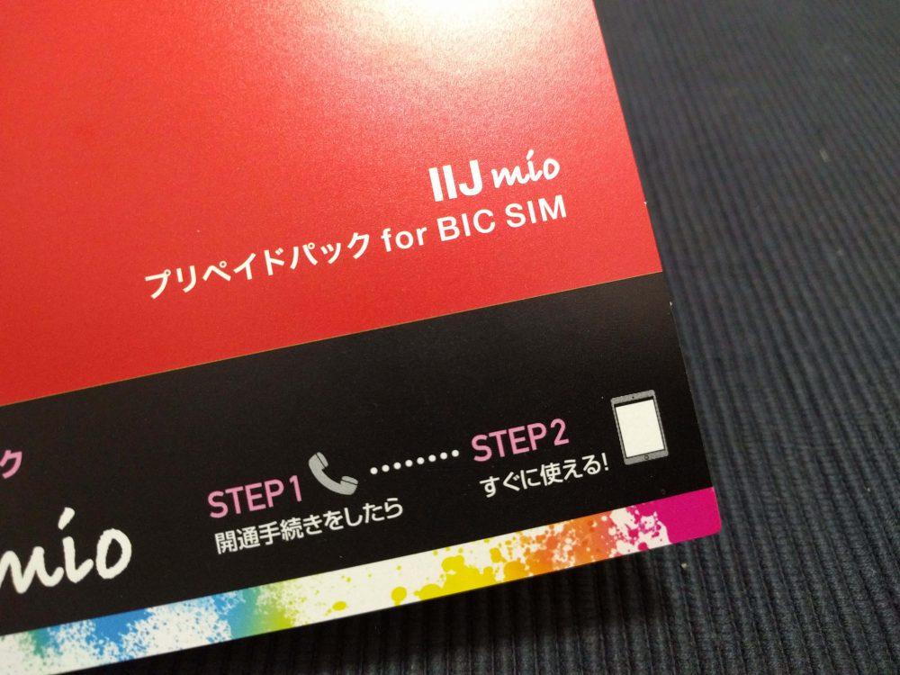 BicSim00010