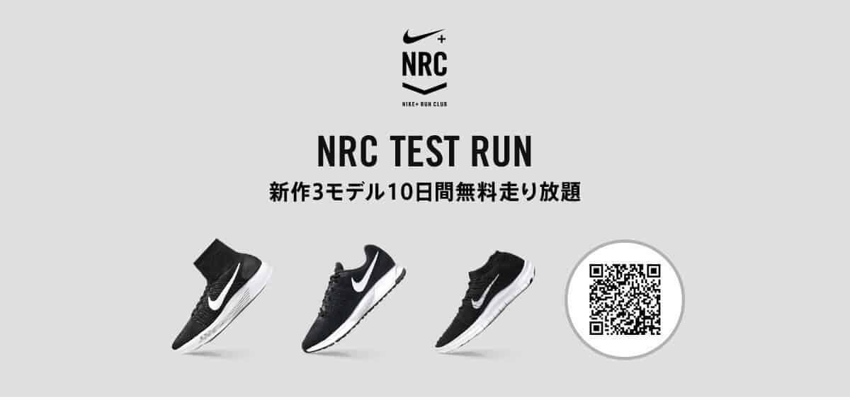 nrc-test-run
