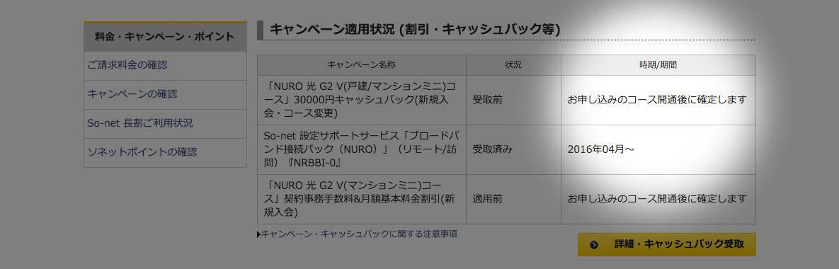 nurohikari_cashback0000