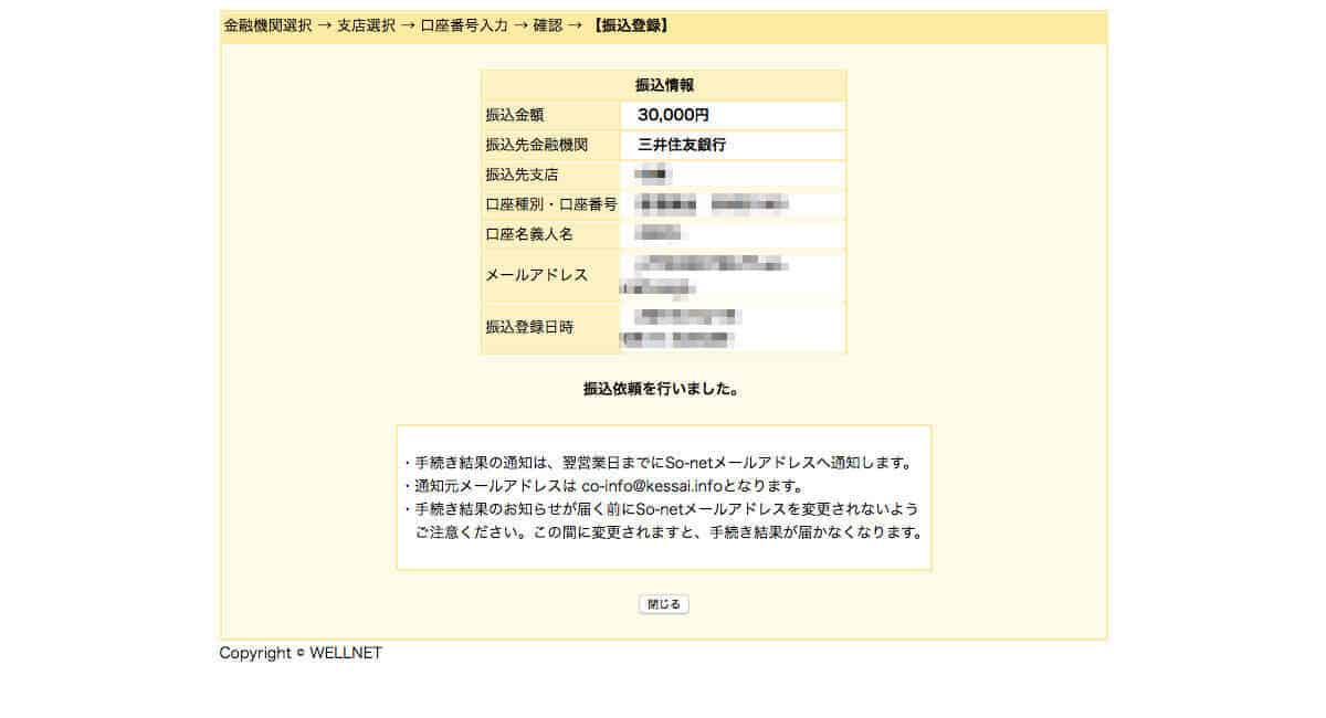nurohikari_cashback0012