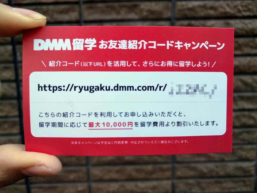 DMM留学お友達紹介コードキャンペーン